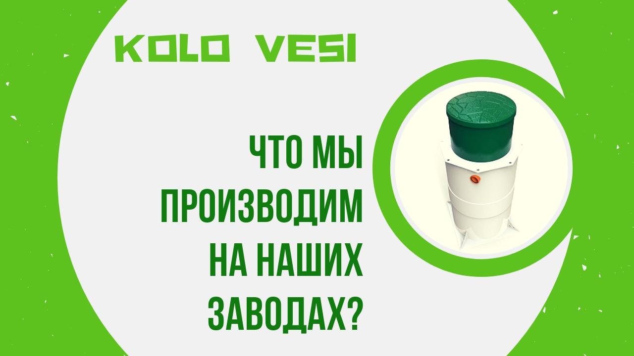 Kolo Vesi