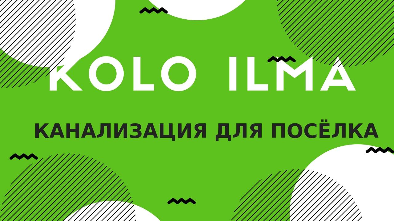 Коло Илма