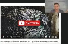 "Видеозапись вебинара компании ""Коломаки"""