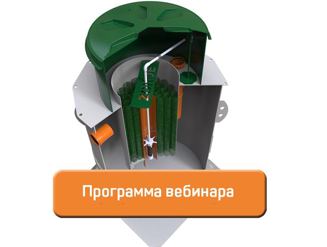 Программа вебинара по Зордэ