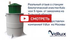 Компания Vdlux сняла реальный видео-отзыв о станции Kolo Vesi 5 прин.