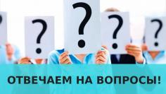 Ответы на вопросы наших дилеров