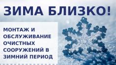 Видеозапись вебинара ЗИМА БЛИЗКО