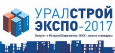 Выставка УралСтройЭкспо 2017