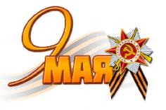 С праздником Великой Победы!!