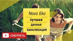 Видеозапись вебинара об автономной канализации Novo Eko