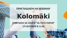 Приглашаем на вебинар по продуктам компании Коломаки
