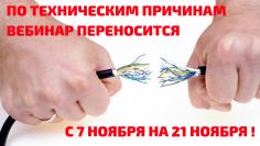 """Перенос вебинара """"Учи матчасть"""" с 7 на 21 ноября"""
