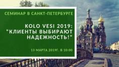 seminar-v-SPb