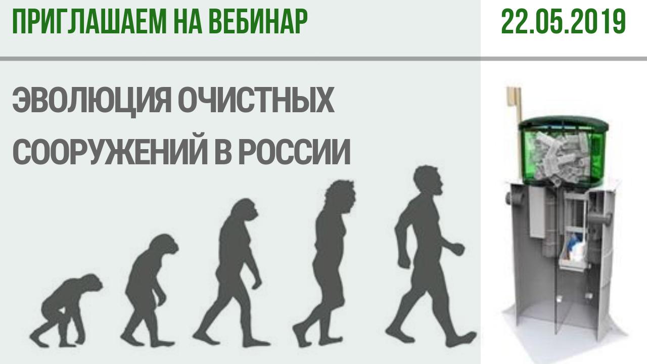 """Приглашаем на вебинар """"Эволюция очистных сооружений в России"""""""